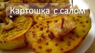 картошка  в духовке с салом