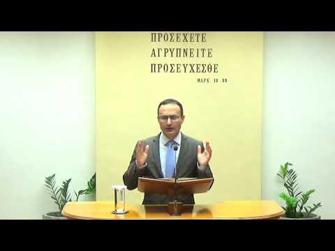 08.12.2018 - Ησαΐας Κεφ 61 - Παύλος Παπαδαντωνάκης