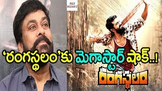 Chiranjeevi Suggests Sukumar To Reshoot Rangasthalam 1985 Movie Scenes | Ram Charan | Samantha