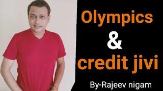 खेल खेलें खिलाडी और क्रेडिट लेते अनाड़ी   rajeev nigam   