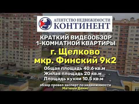 Видеообзор 1 комнатной квартиры по адресу Щелково мкр. Финский 9к2