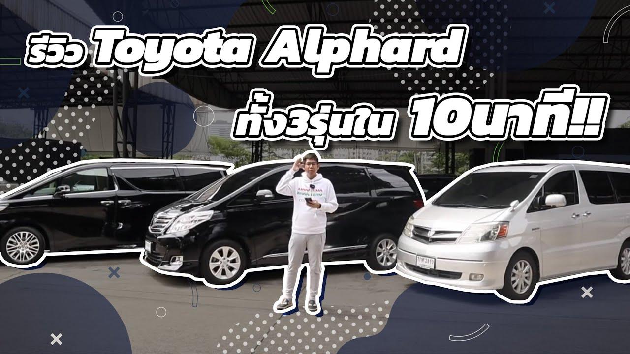 รีวิวรถ Toyota Alphard  ทั้ง 3 รุ่นใน 10นาที พร้อมรีวิว โตโยต้าอัลพาตexecutive lounge V6 3.5สุดหายาก