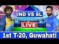 LIVE : India Vs Sri Lanka 1st T20 | IND VS SL Today Match Live Streaming | Ind Vs Sl 1st T20 Live