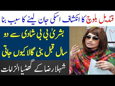 Qandeel Baloch about Imran Khan and Bushra BiBi | Limelight Studio