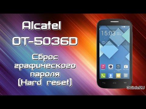 Сброс графического пароля Alcatel 5036D (Hard Reset)