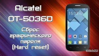 Сброс графического пароля Alcatel 5036D (Hard Reset)(В данном видео описывается способ сброса графического пароля на смартфоне Alcatel OT-5036D pop c5 1. Отключаем смартф..., 2014-10-08T19:51:36.000Z)
