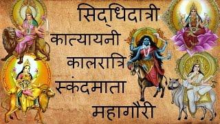 नवरात्र के आख़िरी ... 5 स्वरुप !!!
