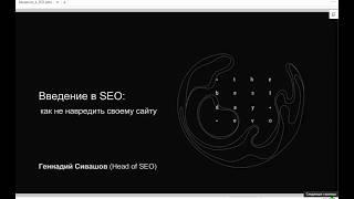 Введение в SEO: как не навредить своему сайту