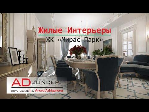 """Дизайн Жилого Интерьера ЖК """"Мирас Парк"""" от AD Concept By Anara Azhigenova"""