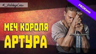 МЕЧ КОРОЛЯ АРТУРА. ЛЕГЕНДА/ PROКино №13