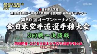 MED-1006 JAN_4571422330298 第50回全日本空手道選手権大会 3回戦~決勝...