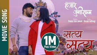 Satya Satya - HAJAR JUNI SAMMA Movie Song || Sugam Pokharel || Aryan Sigdel, Priyanka Karki