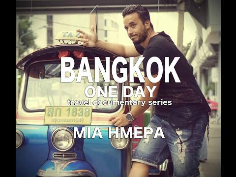 Μια ημέρα -Thailand BANGKOK / One day in Bangkok