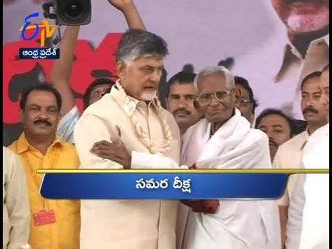 Andhra Pradesh | 20th April 2018 | Ghantaravam 9 AM News Headlines