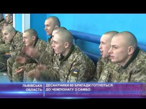 Десантники 80 бригади готуються до чемпіонату з самбо