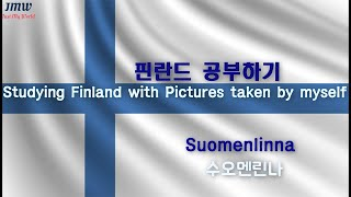 Finland Suomenlinna 수오멘린나 북유럽 …