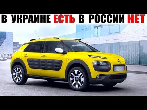 Автомобили которых нет в России, но есть в Украине!
