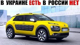 Смотреть видео Автомобили которых нет в России, но есть в Украине! онлайн