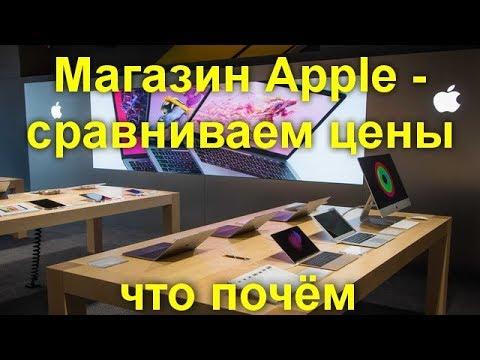 Магазин Apple - сравниваем цены , делаем выводы