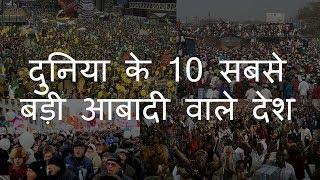 दुनिया के 10 सबसे बड़ी आबादी वाले देश | Top 10 Countries with Highest Population | Chotu Nai