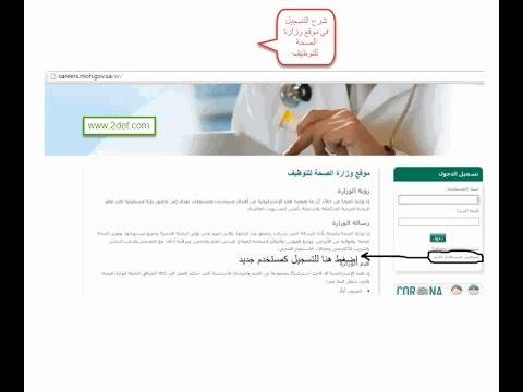 شرح التقديم على وظائف الصحة موقع وزارة الصحة للتوظيف Youtube