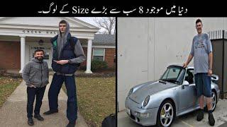 Dunia k Subse Lambe Log | Subse Bare Size K Insan | Haider Tv