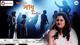 Xadhu - PRIYANKA SHARMA | Poran (Jojo) | Sasanka Samir | Bishnujyoti Handique | Garima Kashyap