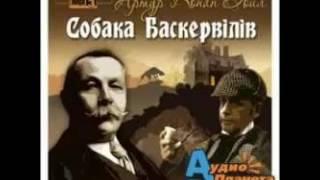 Конан Дойл Артур - Собака Баскервілів  (Аудіокнига українською)