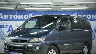 Hyundai Starex (H-1) с пробегом 2000 | Дельта-АВТО