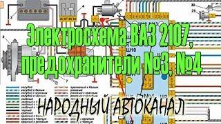 Электросхема ВАЗ 2107, предохранители №3, №4
