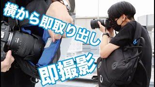 煩わしさゼロ!即カメラを取り出せるフットワーク軽めのカメラバッグ【最新レビュー・クラウドファンディング】『coura【Quattro S】』