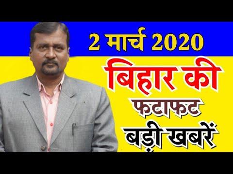 March 2, 2020| Bihar News | 25 Trending News Of Bihar | today Bihar-patna News