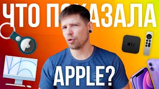 Итоги презентации Apple за 7 минут: AirTag, iMac 24, iPad на M1, Apple TV 4K и Purple iPhone 12
