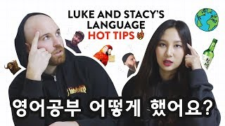 회화 잘하는 법! Ways to improve foreign language speaking!