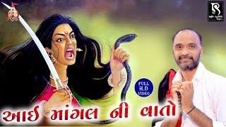 Anubha Jamang | Bhaguda Mogaldham 2018 Dayro | 22 Mo Patotsav Live _ HD