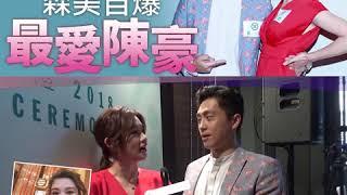 【大粵網•香港】森美麥美恩笑住互窒