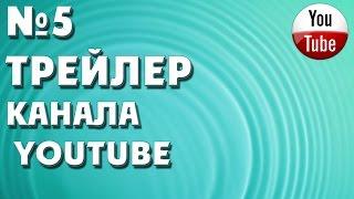 Урок5. Трейлер канала Youtube. Как добавить трейлер к каналу YouTube.