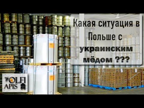 Какая ситуация в Польше с украинским мёдом ???