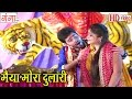 मैया मोरा दुलारी   Madhav Rai Songs   Maithili Devi Geet 2016   Bhakti Songs 2016  