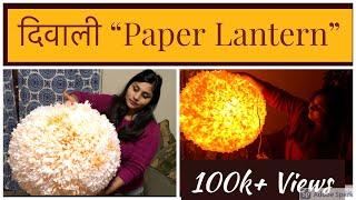 Best Way Of Making Paper Lantern For Diwali Using COFFEE FILTER// Diwali Decoration Ideas// DIY