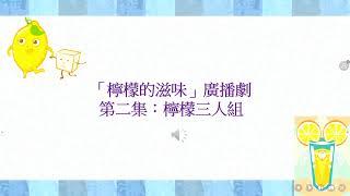 Publication Date: 2021-04-15 | Video Title: 聖公會蒙恩小學 - 15/4 國家安全教育日升旗禮、輔導活動