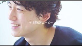 坂口健太郎さんのライフスタイルから恋愛観までを聞く、SPUR8月号の50問...