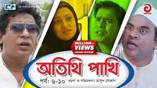 Otithi Pakhi   Episode 06-10   Bangla Comedy Natok   Mosharraf Karim   Shuzana   Aa Kho Mo Hasan