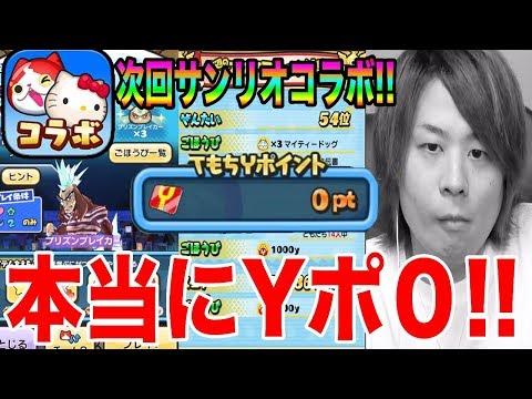ぷにぷに本当にYポイント0になったので、今度こそリベンジや!!50位以内チャレンジ!!【妖怪ウォッチぷにぷに】次回サンリオコラボYo-kai Watch part710とーまゲーム