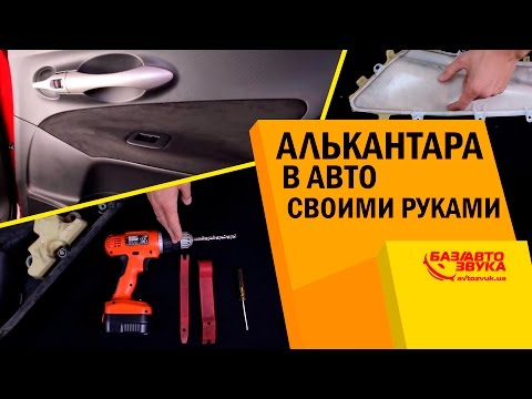 видео: Алькантара. Перетяжка салона своими руками. Обзор отavtozvuk.ua
