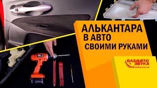видео Тюнинг салона автомобиля своими руками