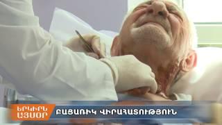 Հայաստանում 1 ին անգամ կատարված վիրահատությունը փրկել է 68 ամյա տղամարդու կյանքը