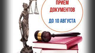 Юриспруденция форма обучения очно-заочная