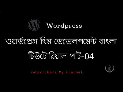 WordPress Theme Development Bangla Tutorial Part 4( header, footer, enqueue ) thumbnail