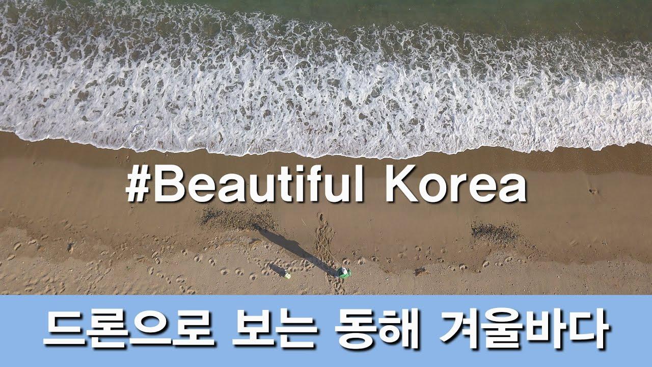 Beautiful Korea 드론으로 보는 동해 겨울바다